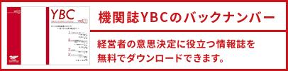 YBC機関紙のご案内