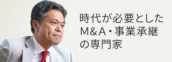 時代が必要としたM&A・事業承継の専門家