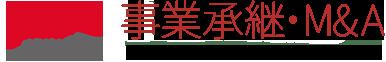 M&A 事業承継 山田ビジネスコンサルティング株式会社