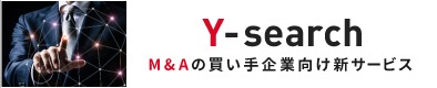 Y-search M&Aの買い手企業向け新サービス